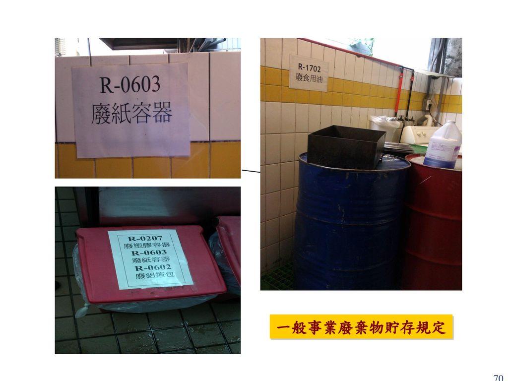 一般事業廢棄物貯存規定