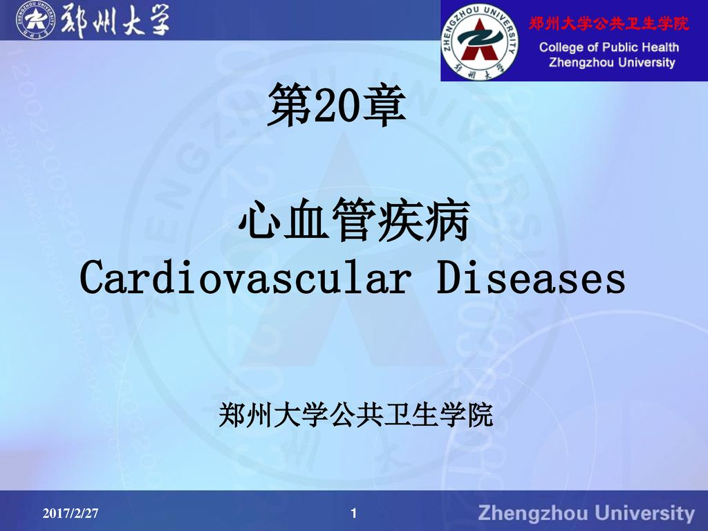 心血管疾病 Cardiovascular Diseases