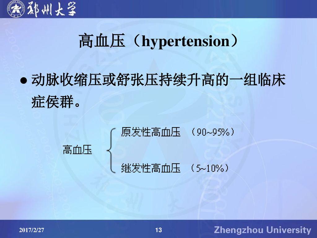 高血压(hypertension) 动脉收缩压或舒张压持续升高的一组临床症侯群。 2017/2/27 13