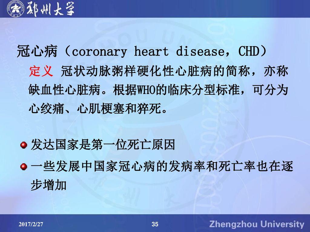 冠心病(coronary heart disease,CHD)