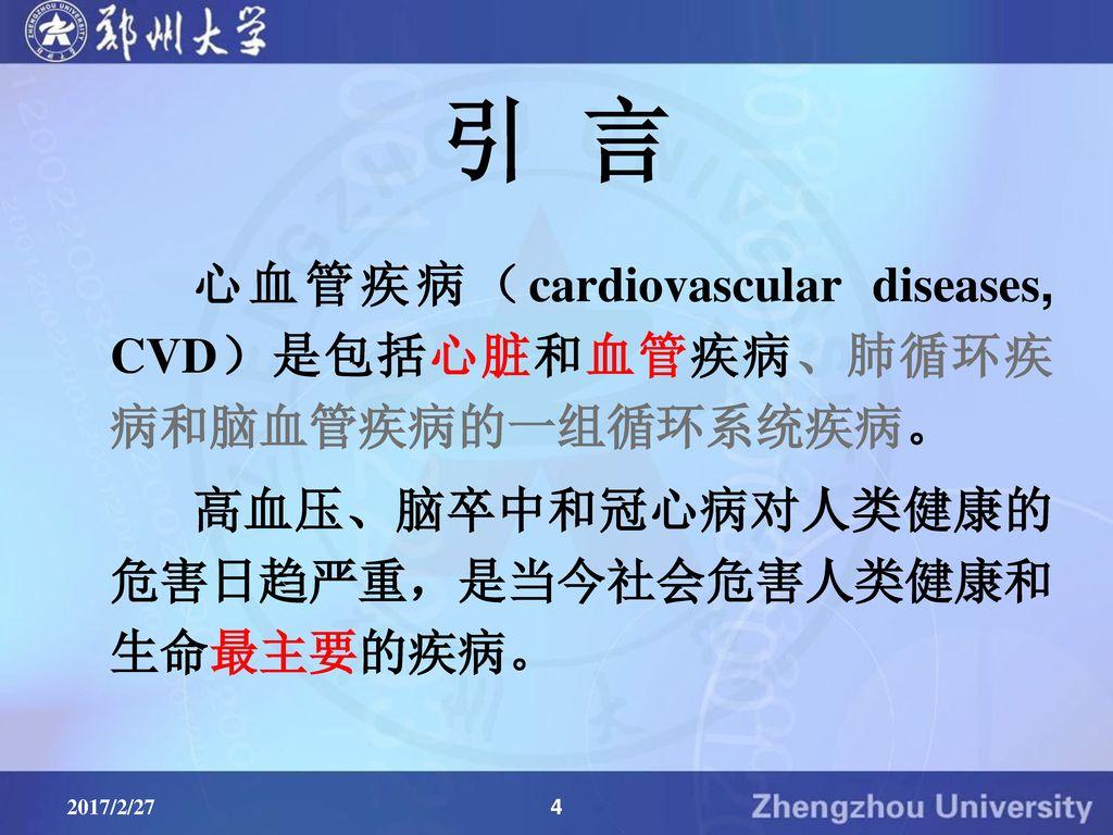 引 言 心血管疾病(cardiovascular diseases, CVD)是包括心脏和血管疾病、肺循环疾病和脑血管疾病的一组循环系统疾病。 高血压、脑卒中和冠心病对人类健康的危害日趋严重,是当今社会危害人类健康和生命最主要的疾病。