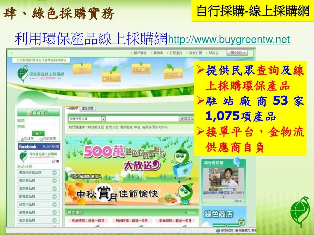 肆、綠色採購實務 利用環保產品線上採購網http://www.buygreentw.net 自行採購-線上採購網