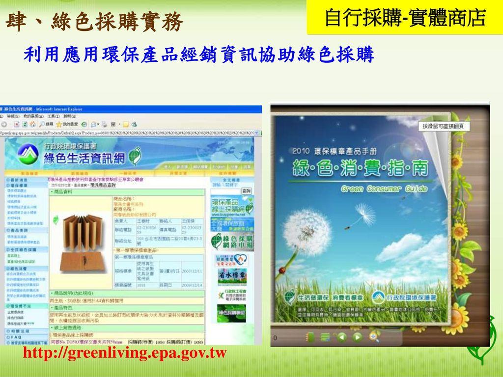 肆、綠色採購實務 自行採購-實體商店 利用應用環保產品經銷資訊協助綠色採購 http://greenliving.epa.gov.tw