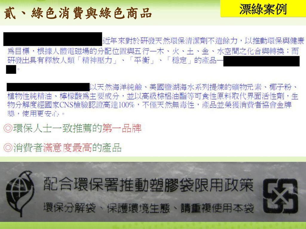 貳、綠色消費與綠色商品 漂綠案例