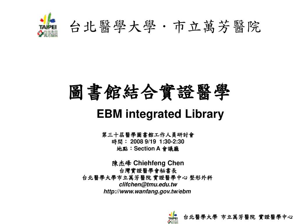 圖書館結合實證醫學 EBM integrated Library