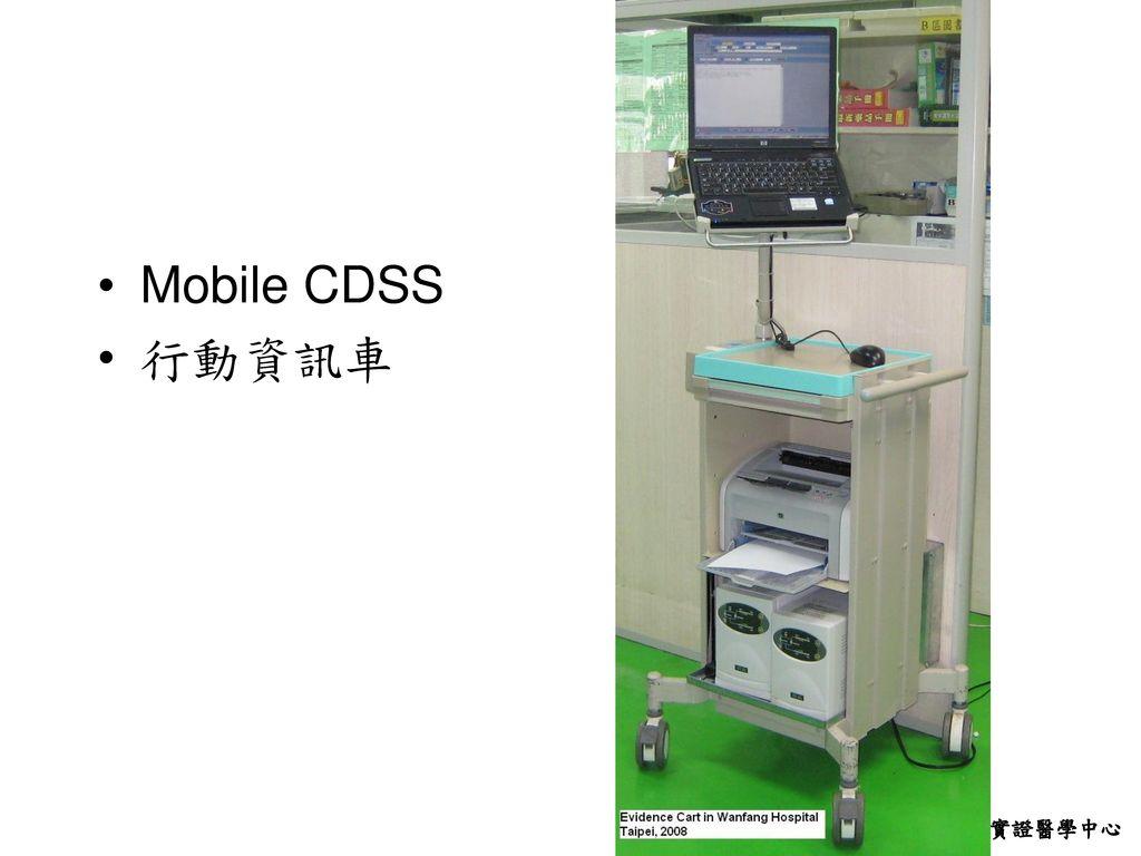 Mobile CDSS 行動資訊車