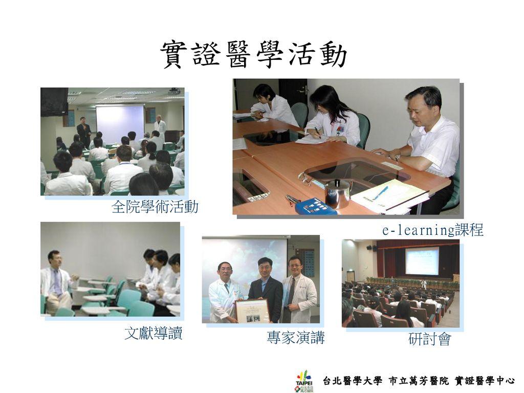 實證醫學活動 全院學術活動 e-learning課程 文獻導讀 專家演講 研討會
