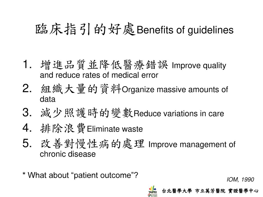 臨床指引的好處Benefits of guidelines