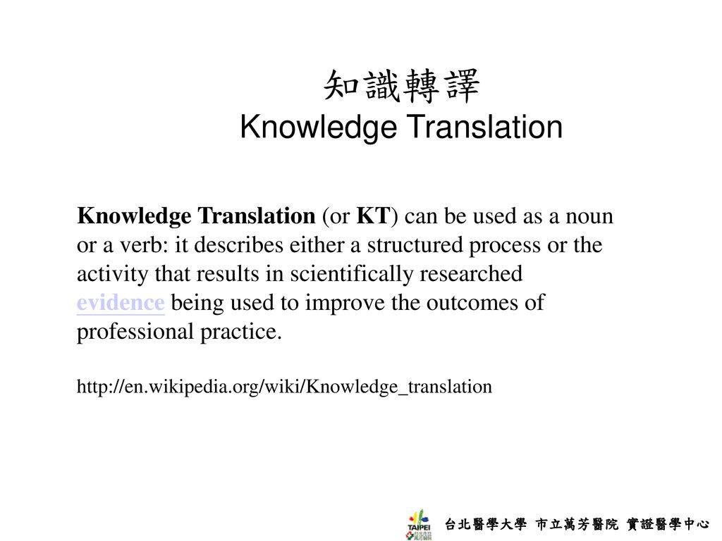 知識轉譯 Knowledge Translation