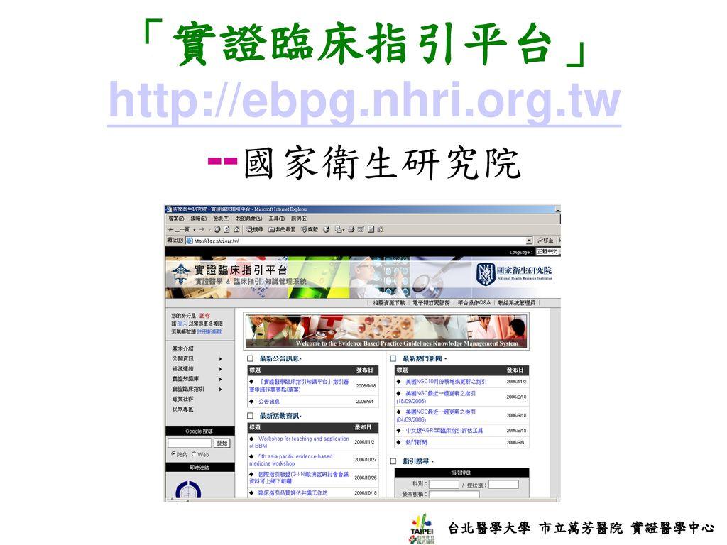「實證臨床指引平台」http://ebpg.nhri.org.tw --國家衛生研究院