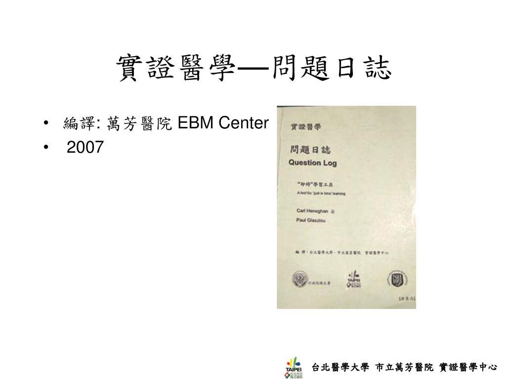 實證醫學—問題日誌 編譯: 萬芳醫院 EBM Center 2007