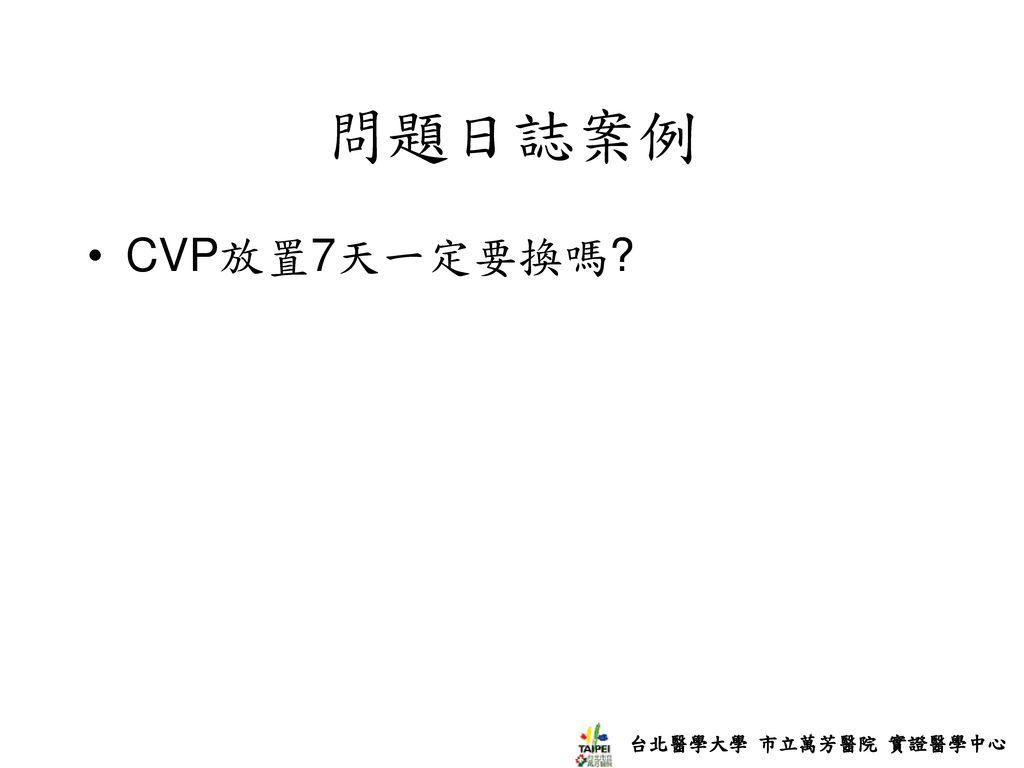 問題日誌案例 CVP放置7天一定要換嗎