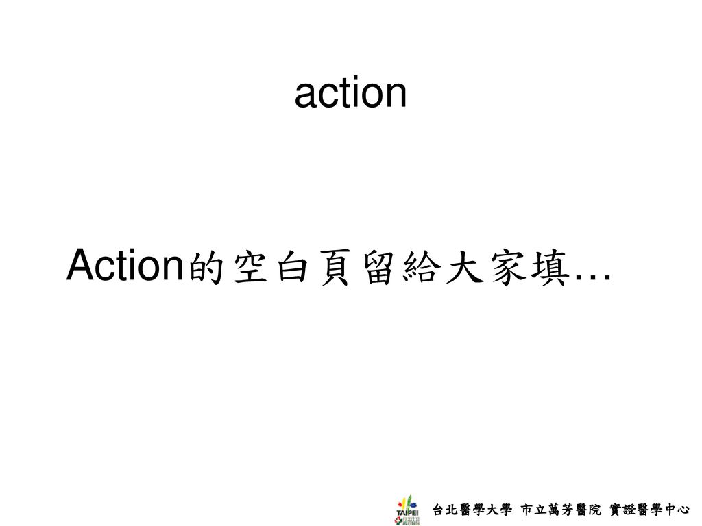 action Action的空白頁留給大家填…