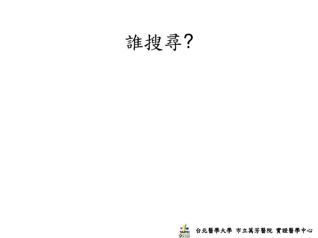 誰搜尋 To answer a specific question
