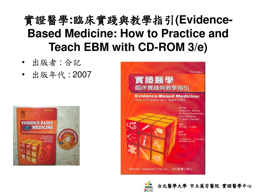 實證醫學:臨床實踐與教學指引(Evidence-Based Medicine: How to Practice and Teach EBM with CD-ROM 3/e)