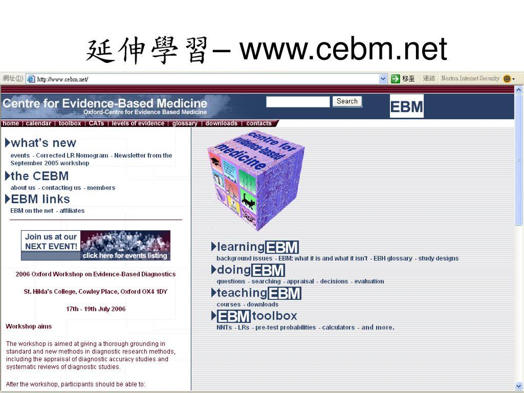 延伸學習– www.cebm.net