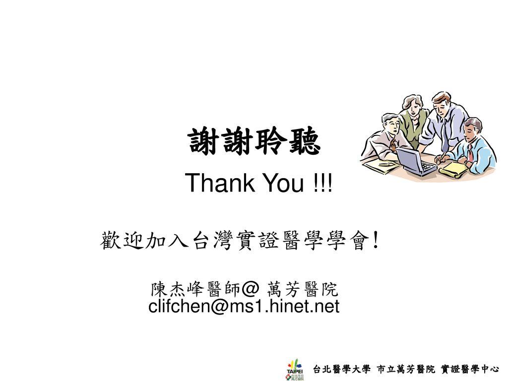 陳杰峰醫師@ 萬芳醫院 clifchen@ms1.hinet.net