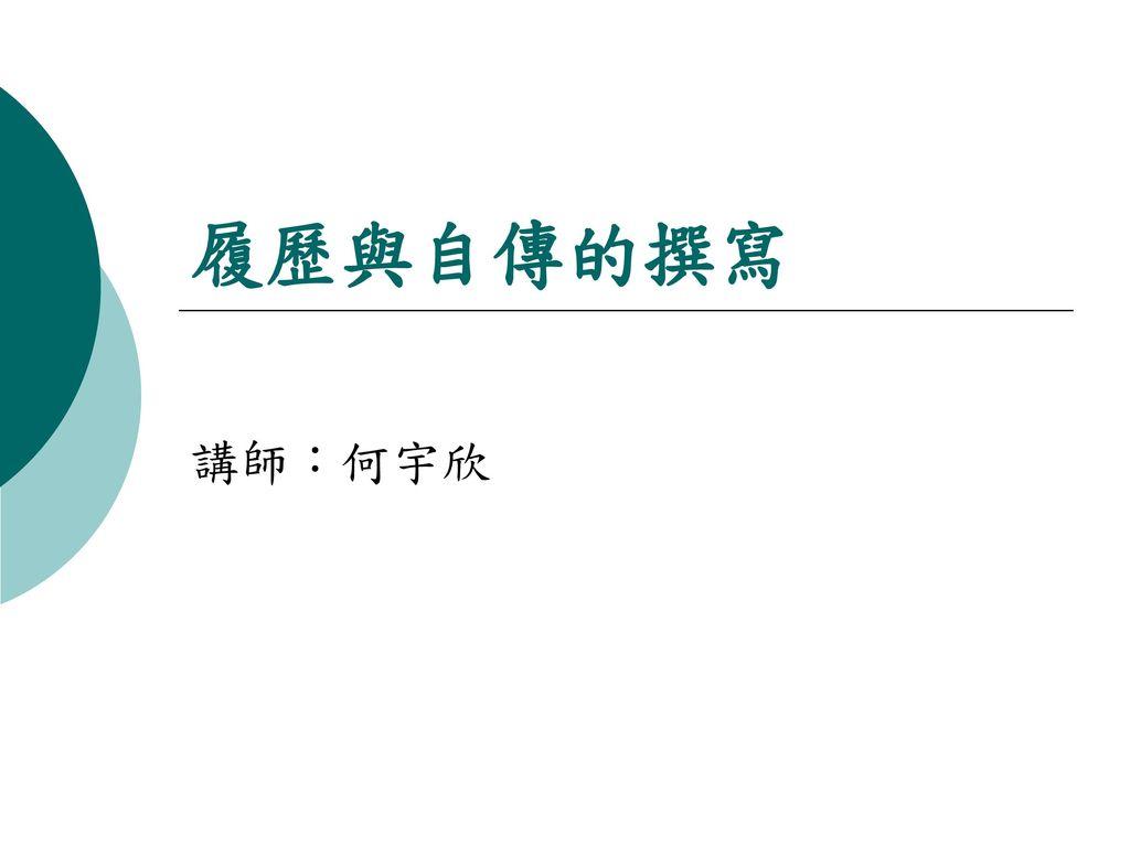 履歷與自傳的撰寫 講師:何宇欣