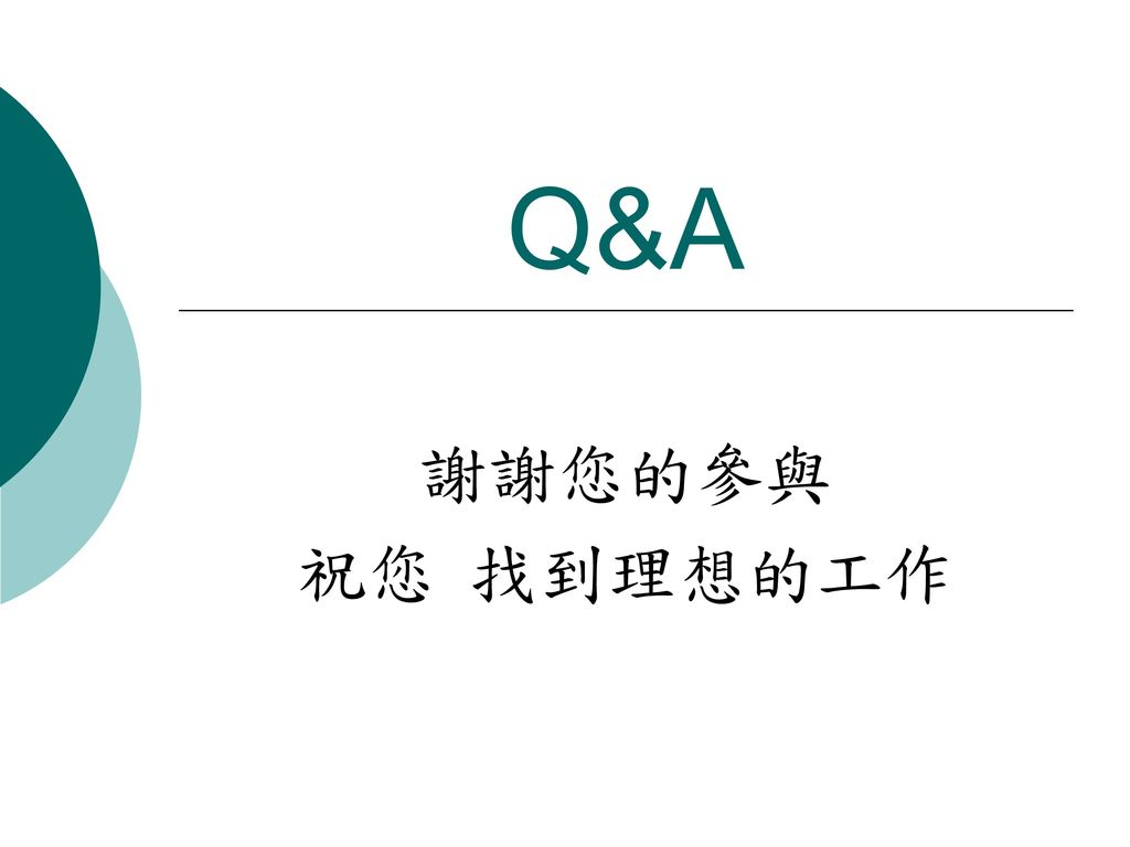 Q&A 謝謝您的參與 祝您 找到理想的工作
