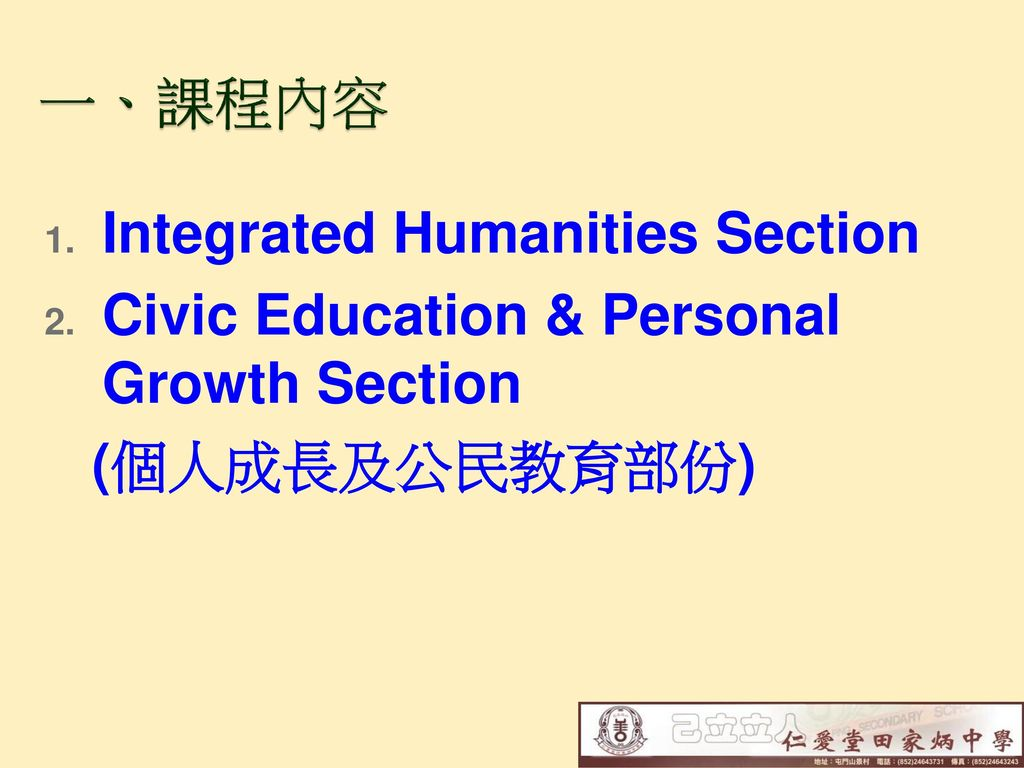一、課程內容 Integrated Humanities Section