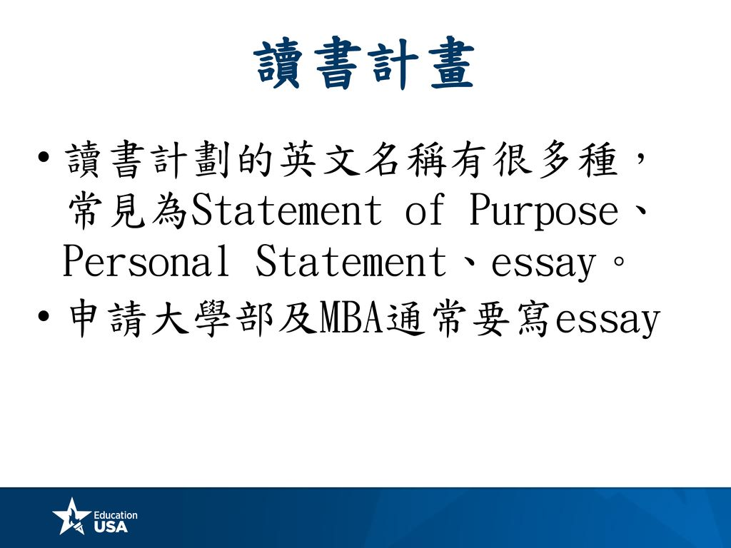 Essay on personal and academic background and statement of purpose