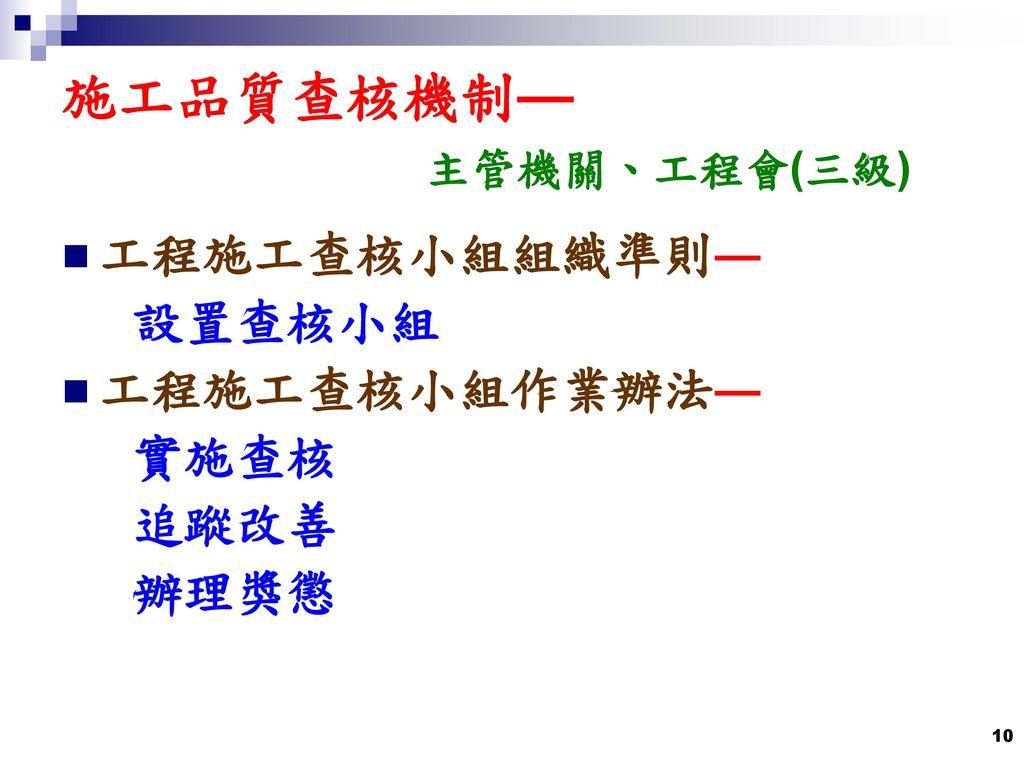 施工品質查核機制— 主管機關、工程會(三級)