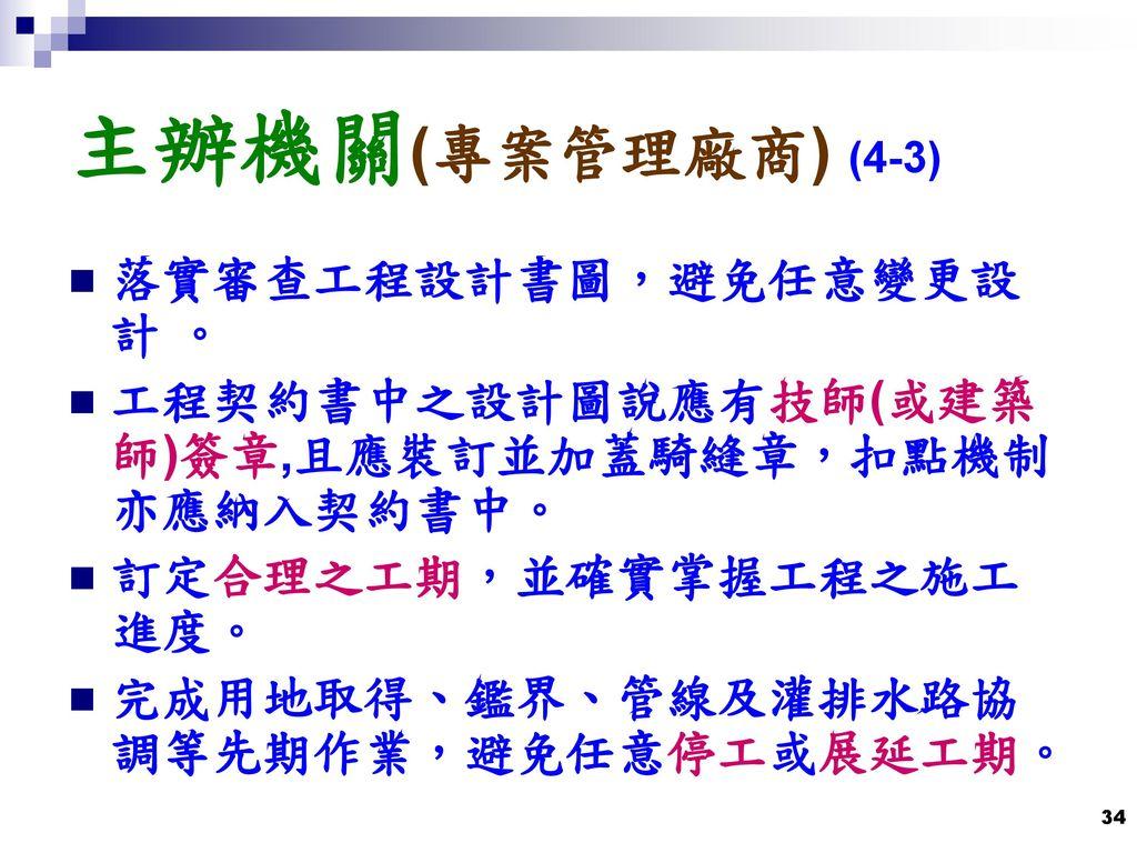主辦機關(專案管理廠商) (4-3) 落實審查工程設計書圖,避免任意變更設計 。
