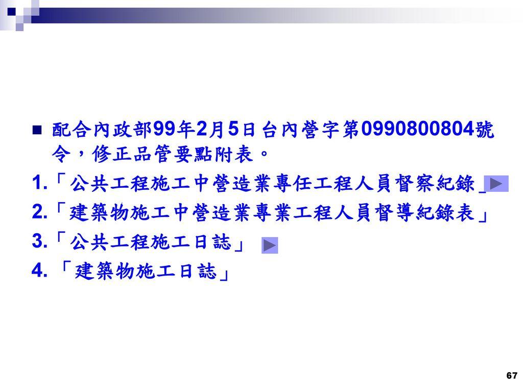 配合內政部99年2月5日台內營字第0990800804號令,修正品管要點附表。