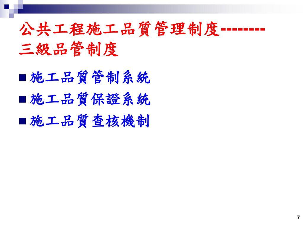公共工程施工品質管理制度-------- 三級品管制度