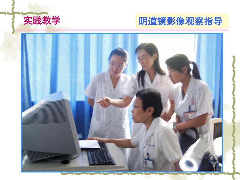 实践教学 阴道镜影像观察指导