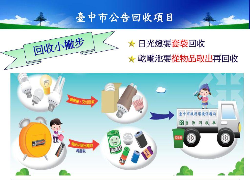 臺中市公告回收項目 日光燈要套袋回收 乾電池要從物品取出再回收 回收小撇步