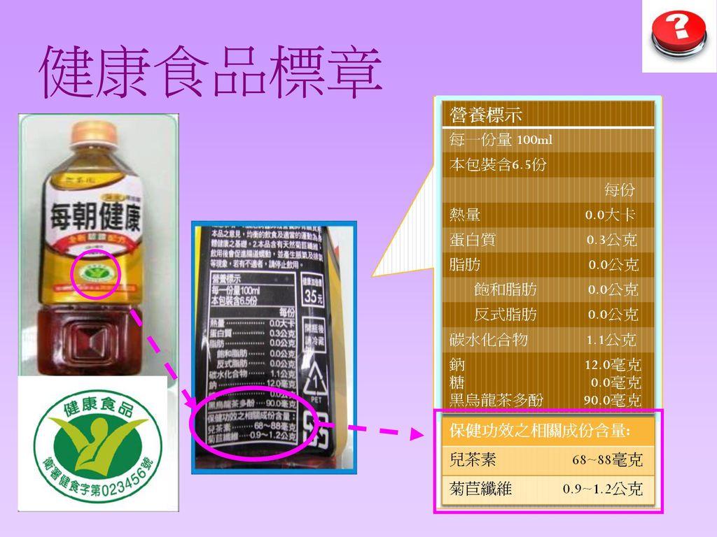 健康食品標章