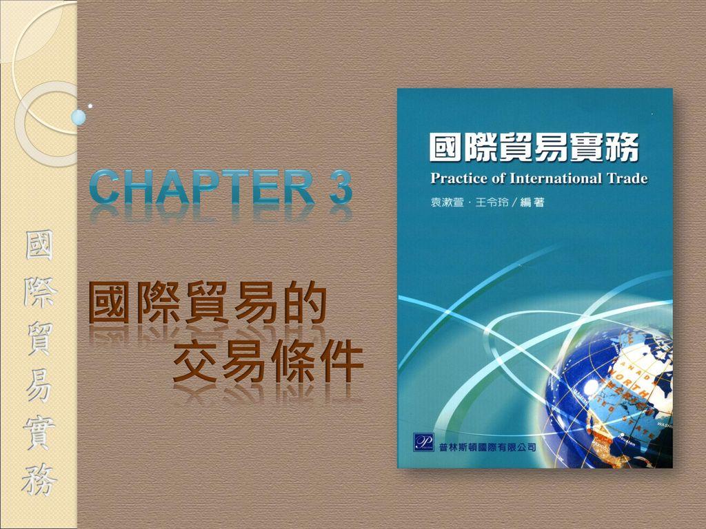 CHAPTER 3 國際貿易的 交易條件