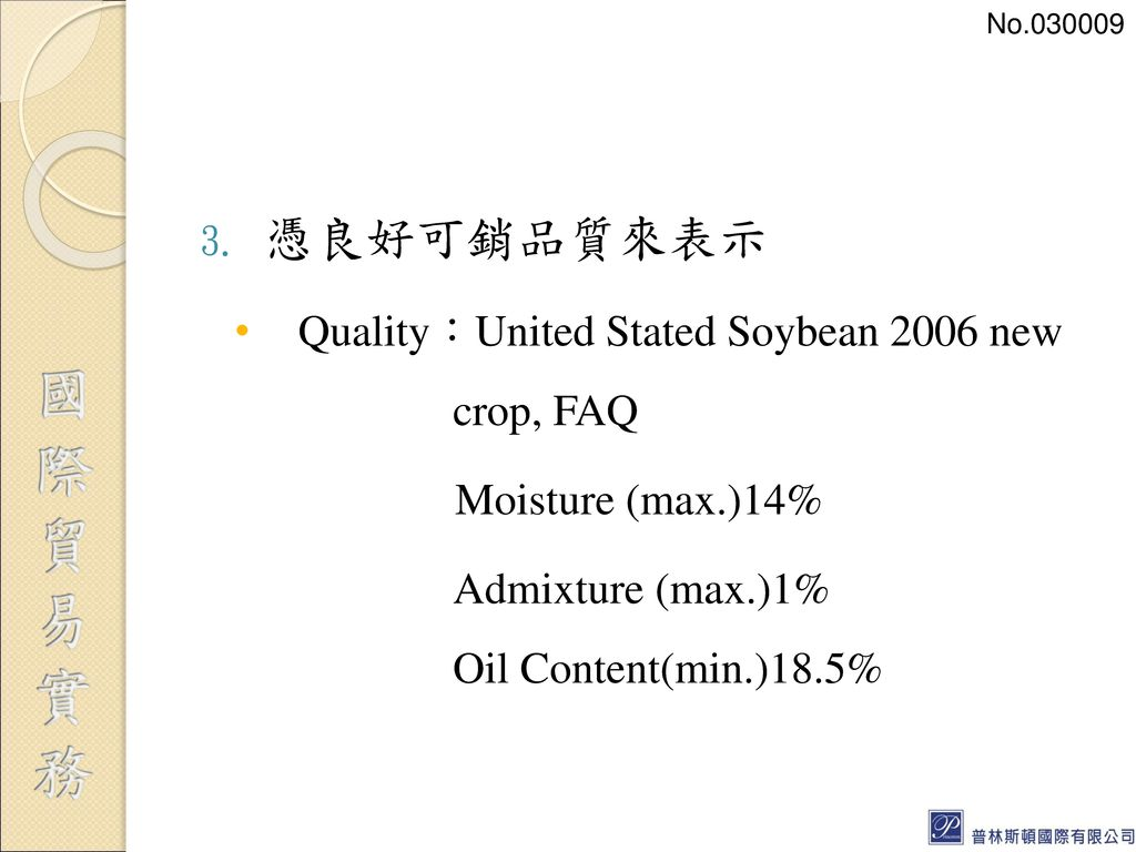 憑良好可銷品質來表示 Quality:United Stated Soybean 2006 new crop, FAQ