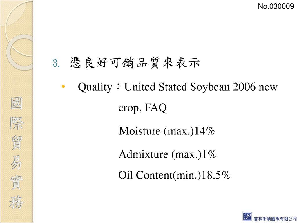 憑良好可銷品質來表示 Quality:United Stated Soybean 2006 new crop, FAQ