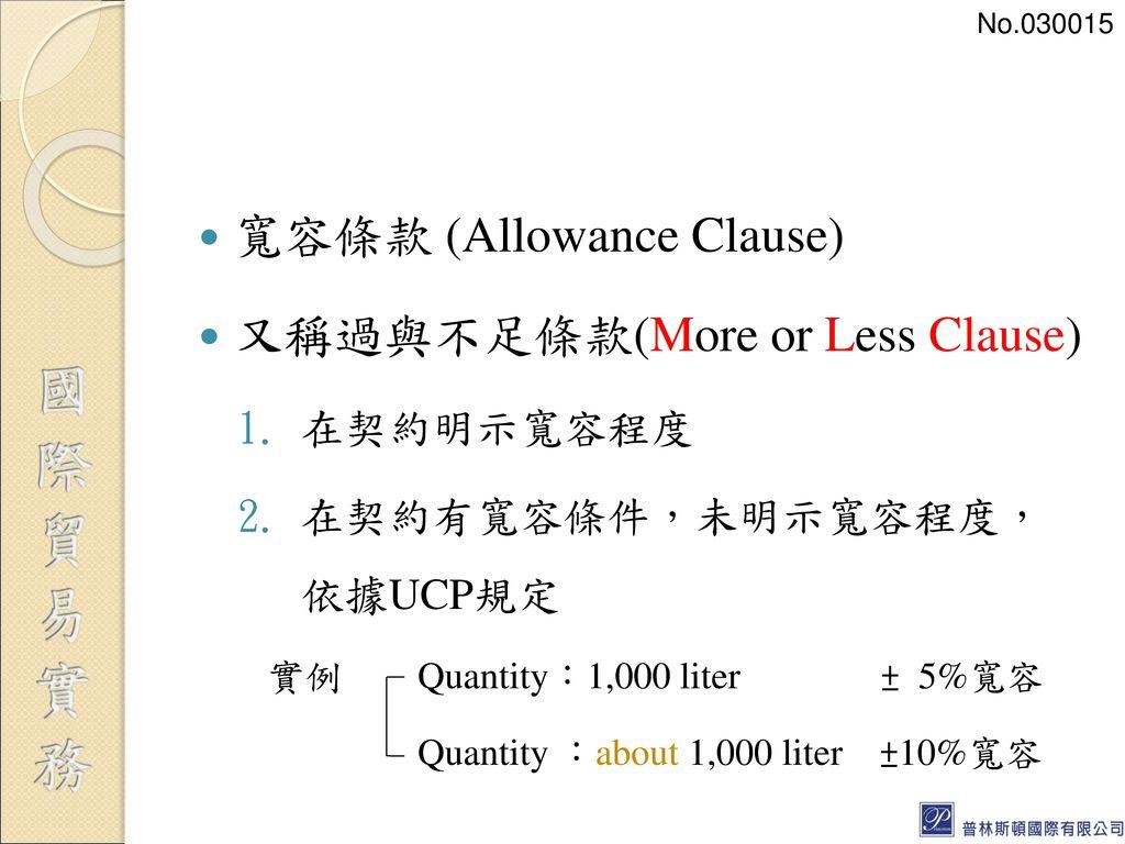 寬容條款 (Allowance Clause) 又稱過與不足條款(More or Less Clause)