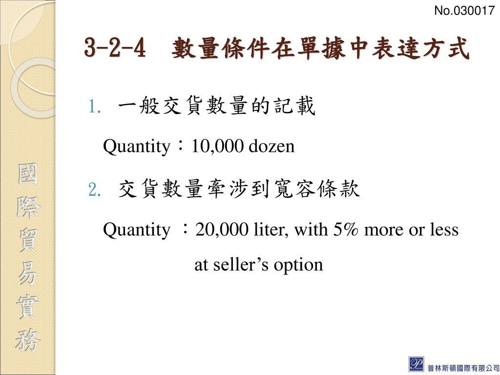 3-2-4 數量條件在單據中表達方式 一般交貨數量的記載 交貨數量牽涉到寬容條款 Quantity:10,000 dozen