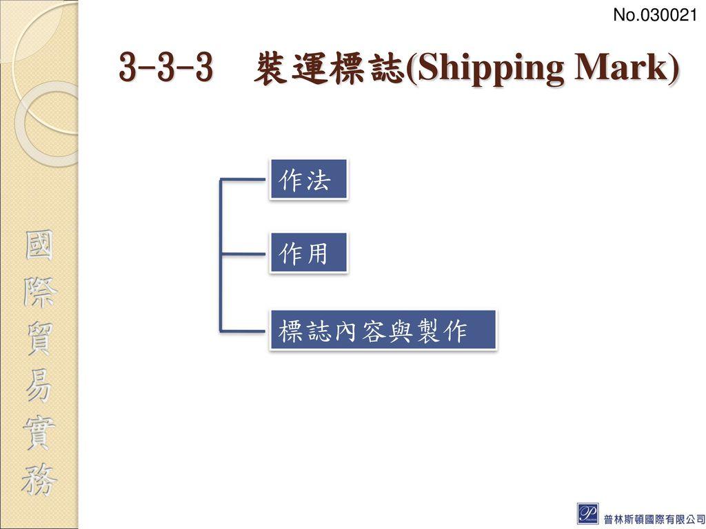 3-3-3 裝運標誌(Shipping Mark)