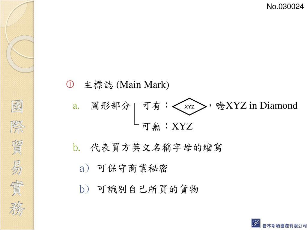圖形部分 可有: ,唸XYZ in Diamond 可無:XYZ 代表買方英文名稱字母的縮寫 可保守商業秘密 可識別自己所買的貨物