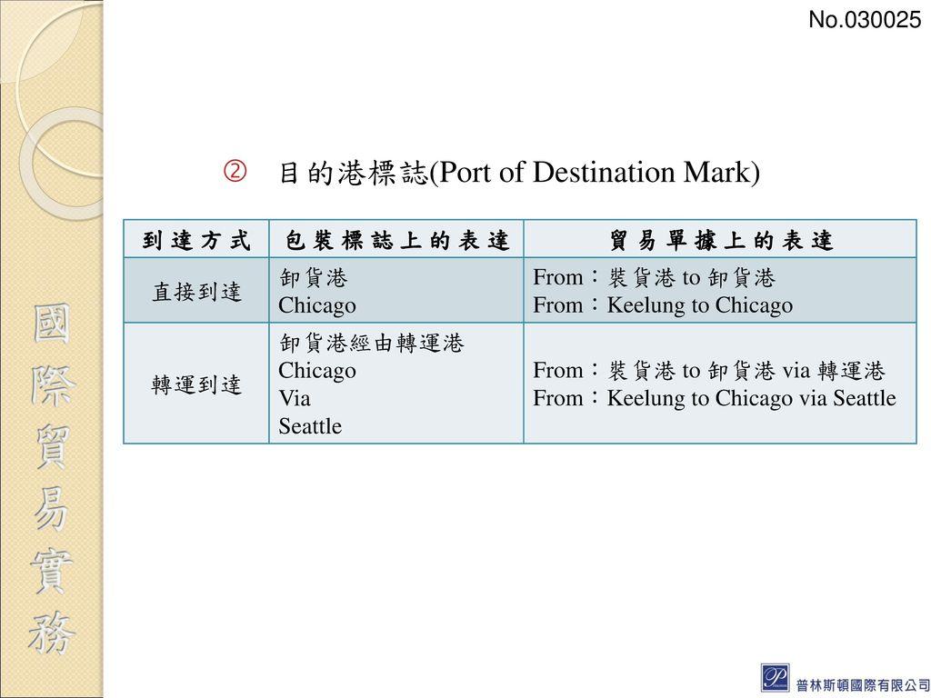 目的港標誌(Port of Destination Mark)