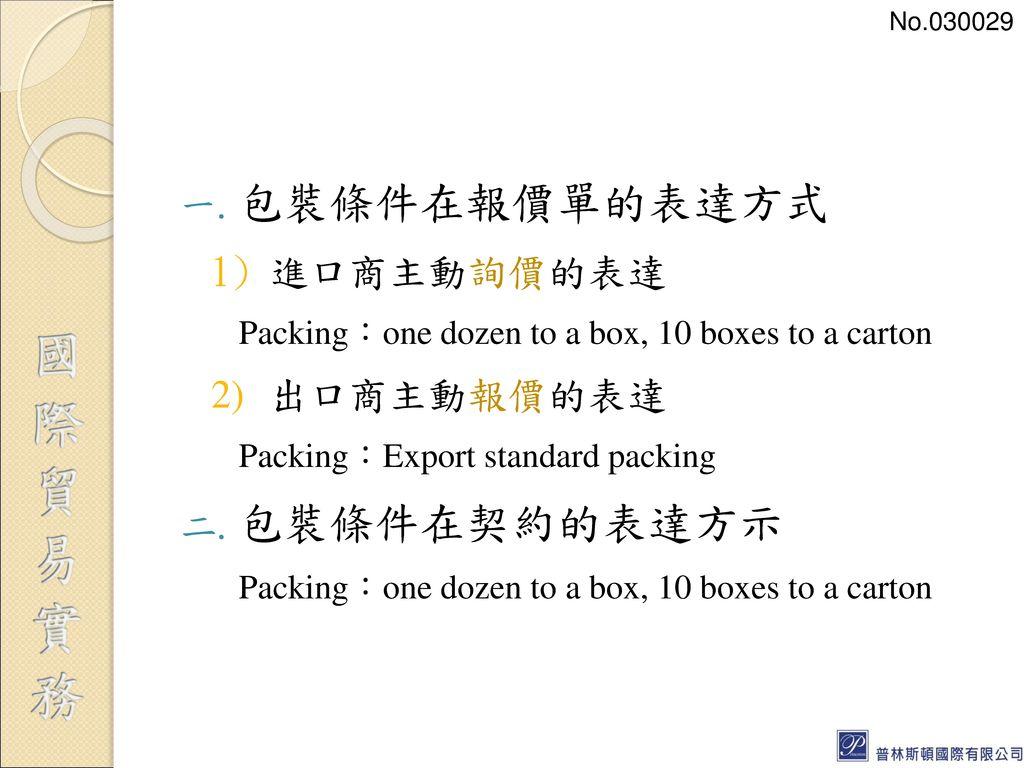 包裝條件在報價單的表達方式 包裝條件在契約的表達方示 進口商主動詢價的表達 出口商主動報價的表達
