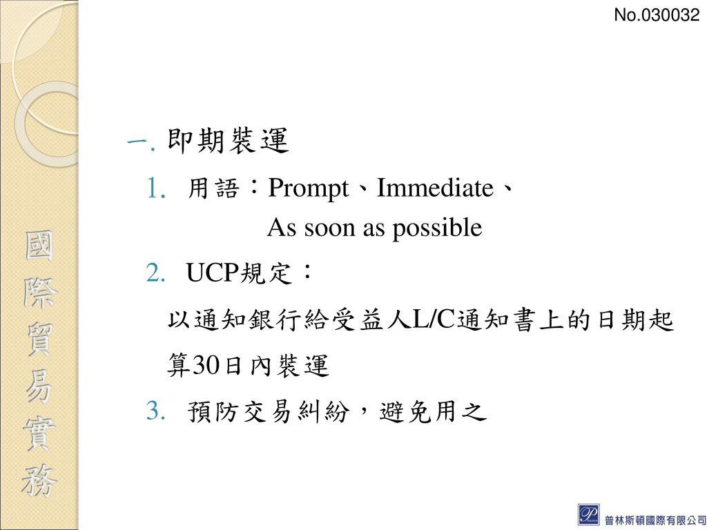 即期裝運 用語:Prompt、Immediate、 As soon as possible UCP規定: