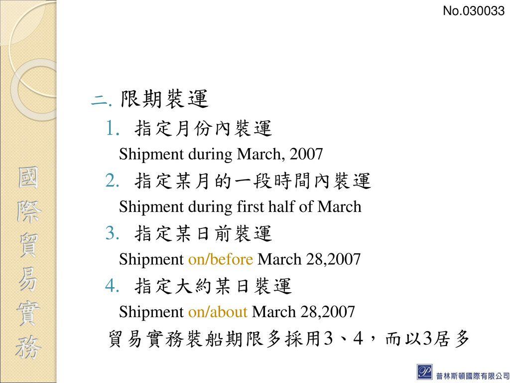 限期裝運 指定月份內裝運 指定某月的一段時間內裝運 指定某日前裝運 指定大約某日裝運 貿易實務裝船期限多採用3、4,而以3居多