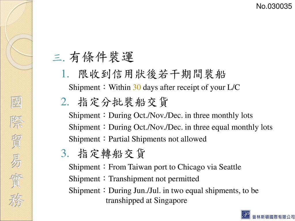 有條件裝運 限收到信用狀後若干期間裝船 指定分批裝船交貨 指定轉船交貨