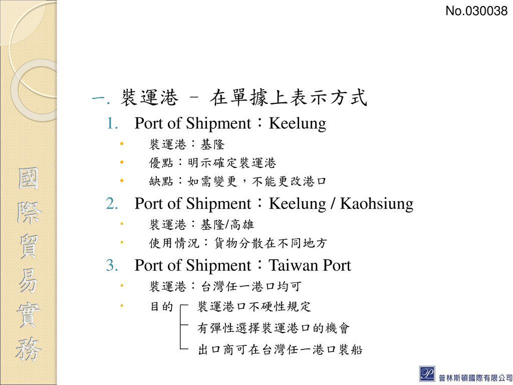 裝運港 - 在單據上表示方式 Port of Shipment:Keelung