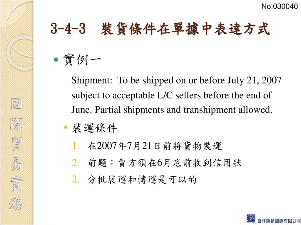 No.030040 3-4-3 裝貨條件在單據中表達方式. 實例一.