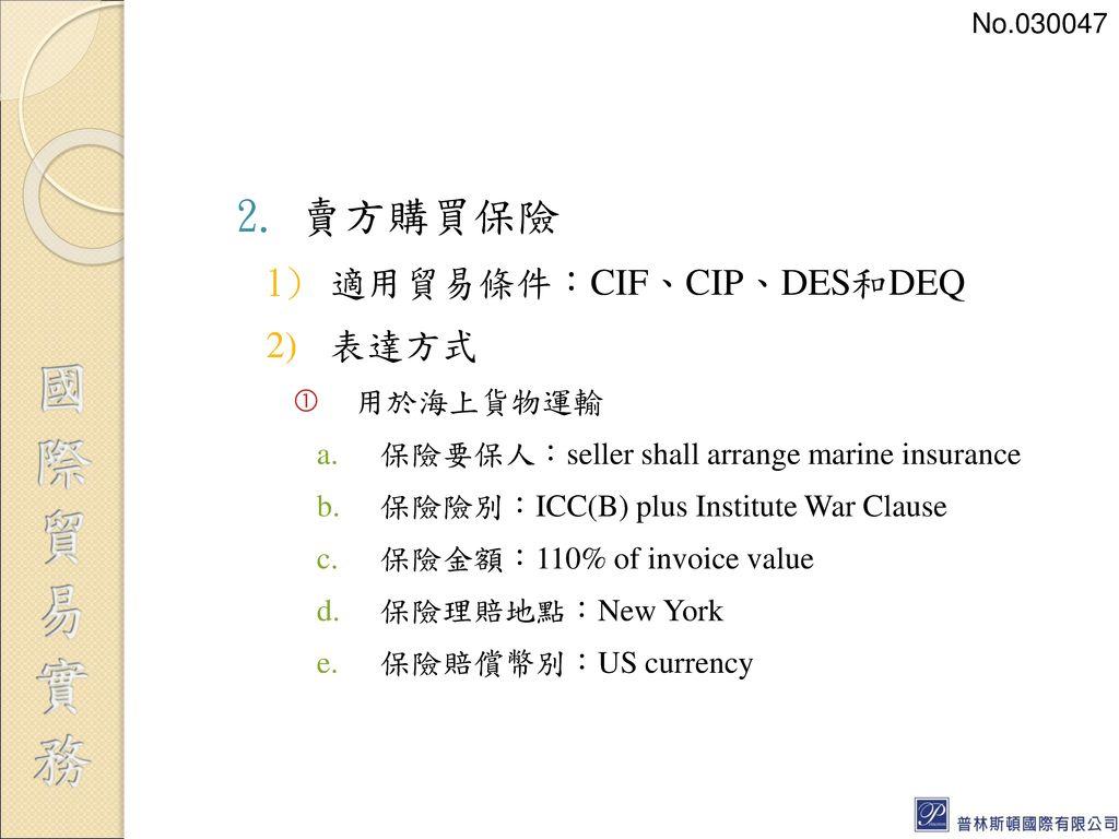 賣方購買保險 適用貿易條件:CIF、CIP、DES和DEQ 表達方式 用於海上貨物運輸