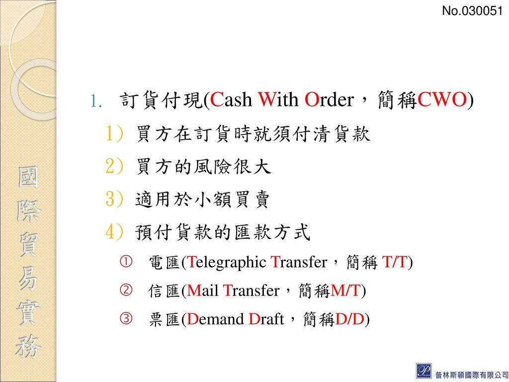 訂貨付現(Cash With Order,簡稱CWO)