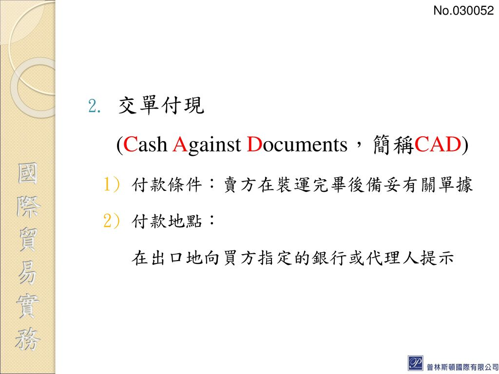 交單付現 (Cash Against Documents,簡稱CAD)