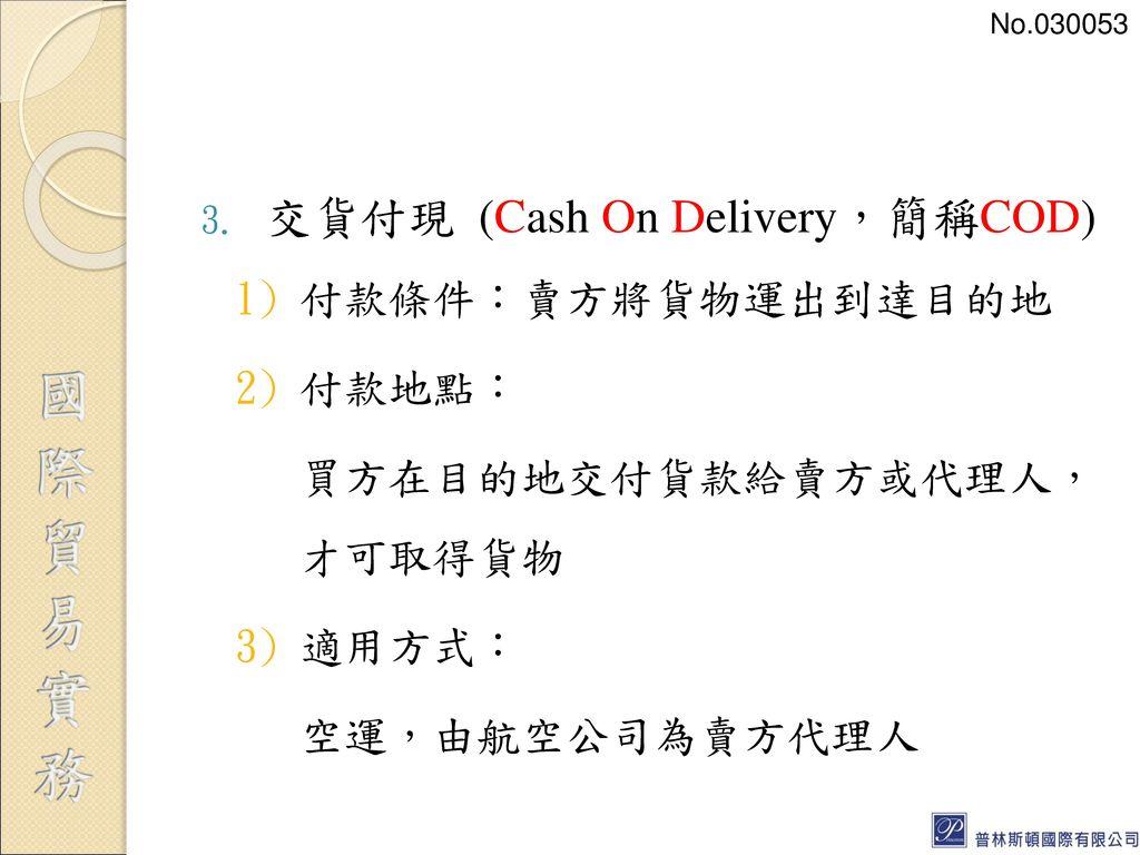 交貨付現 (Cash On Delivery,簡稱COD)